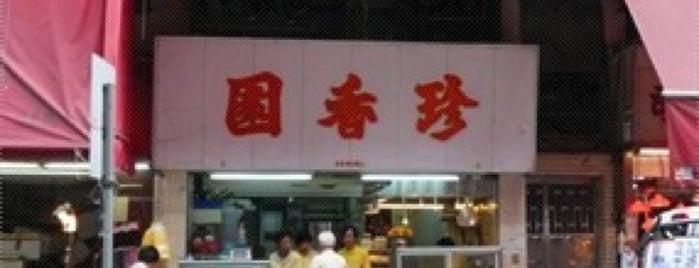 珍香園 is one of 人間製作「飲食男女」食肆。.