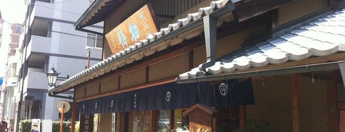 鶴屋吉信 本店 is one of 和菓子/京都 - Japanese-style confectionery shop in Kyo.