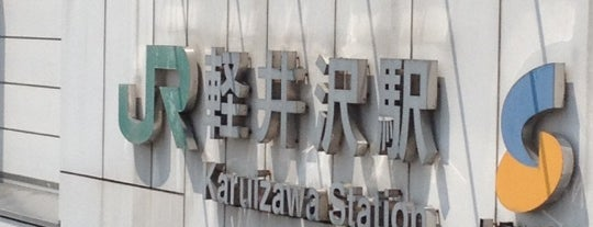 Karuizawa Station is one of 201405_中山道.
