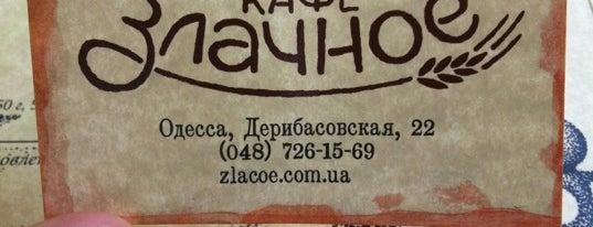 Злачное / Zlachnoe is one of Рестораны Одессы.