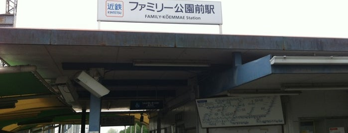 Family-Koemmae Station is one of 近鉄橿原線.