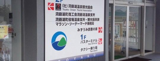 北海道洞爺湖サミット記念館 is one of Jpn_Museums2.