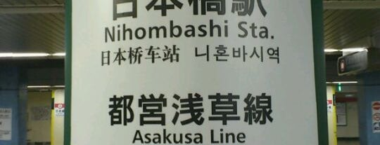 Asakusa Line Nihombashi Station (A13) is one of 都営浅草線(Toei Asakusa Line).