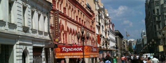 Arbat Street is one of Top 10 favorites places in город Москва, Россия.