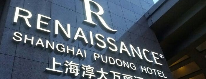 淳大万丽酒店 Renaissance SH Pudong Hotel is one of Ren.