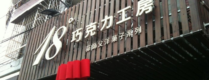 18度C巧克力工房 Feeling Eighteen is one of Taiwan.