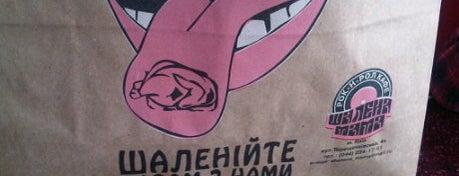 Shalena Mama is one of Cafe Kyiv (Kiev, Ukraine).