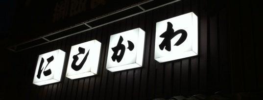 にしかわ is one of Osaka Lunch/Dinner.