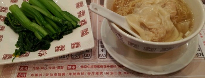 Chee Kei is one of The 15 Best Places for Wontons in Hong Kong.
