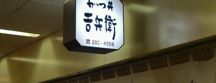 Katsudon Yoshibei is one of 食べ放題.
