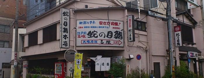 蛇の目鮨 is one of グレート家康公「葵」武将隊.