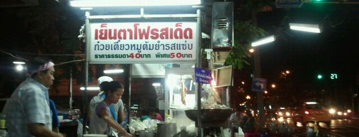 Tee's Yen ta fo is one of Bangkok.