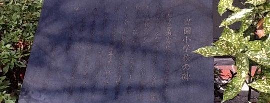 豊園小学校の碑 is one of 史跡・石碑・駒札/洛中南 - Historic relics in Central Kyoto 2.