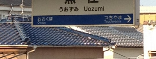 Uozumi Station is one of JR線の駅.