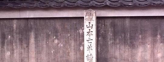 山本亡羊読書室旧蹟 is one of 史跡・石碑・駒札/洛中南 - Historic relics in Central Kyoto 2.
