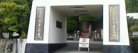 光明山 蓮華院 十楽寺 (第7番札所) is one of 四国八十八ヶ所霊場 88 temples in Shikoku.