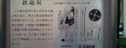 鉄砲坂 is one of 坂道.