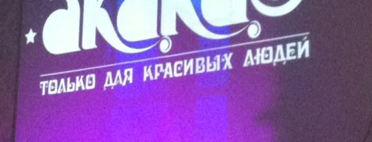 Акакао is one of Кальян [ hookah ].