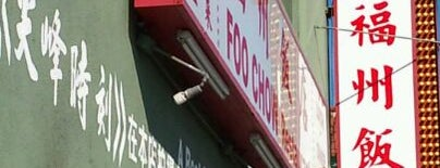 Foo Chow Restaurant is one of Oldest Los Angeles Restaurants Part 1.