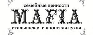 Мафія / Mafia is one of Суши на ПОХ'е.