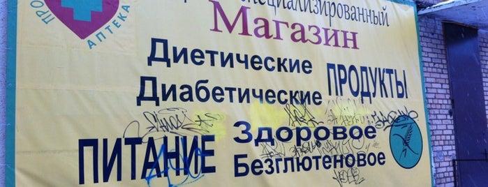 Продуктовая аптека is one of Магазины.