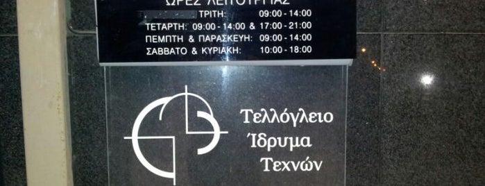 Tellogleio Art Institute is one of Selanik'te gorulmesi gereken yerler.