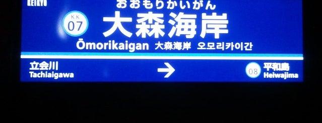 Ōmorikaigan Station (KK07) is one of 京急本線(Keikyū Main Line).