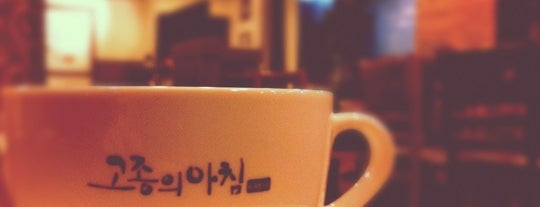 고종의 아침 is one of Cafes in Seoul.