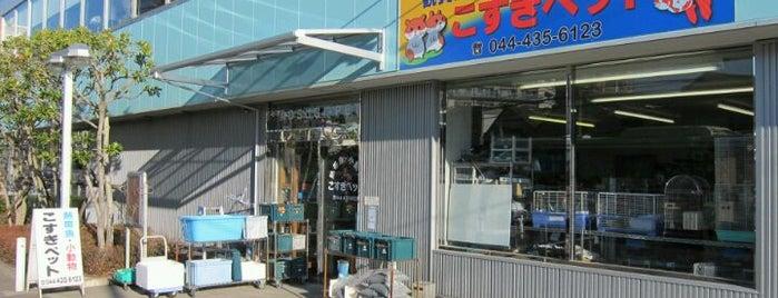 こすぎペット is one of 武蔵小杉再開発地区.