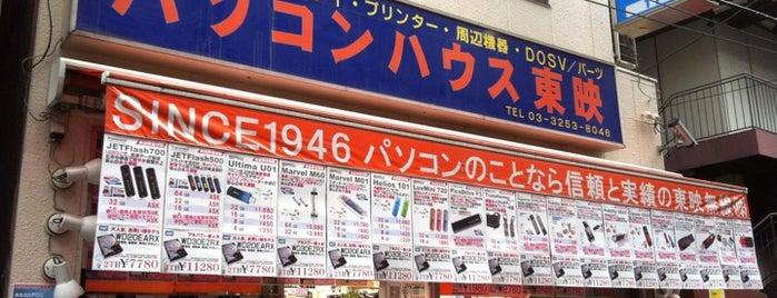 パソコンハウス東映 is one of 秋葉原エリア.