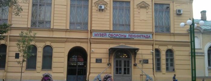 Мемориальный музей обороны и блокады Ленинграда is one of PiterBest.