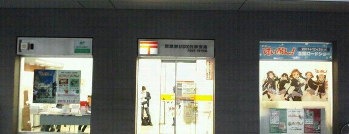 秋葉原UDX内郵便局 is one of 秋葉原エリア.