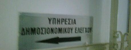 ΥΠΗΡΕΣΙΑ ΔΗΜΟΣΙΟΝΟΜΙΚΟΥ ΕΛΕΓΧΟΥ is one of Goverment Buildings.