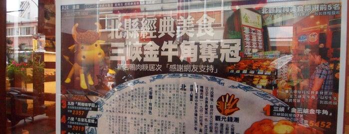 金儒家食品 is one of Taiwan.