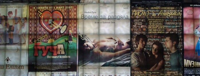 Дом на киното is one of Sofia Cinemas.