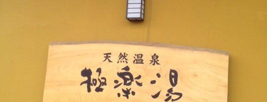 極楽湯 柏店 is one of Top picks for Hot Springs.