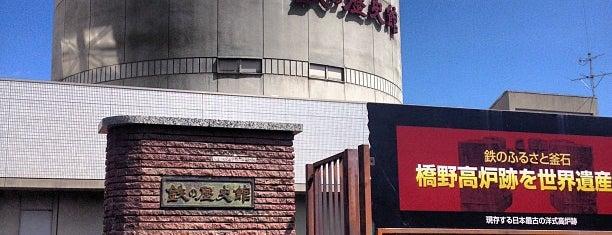 釜石市立鉄の歴史館 is one of Jpn_Museums2.