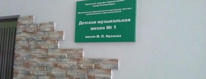 Детская Музыкальная Школа Номер 1 is one of Списочек.