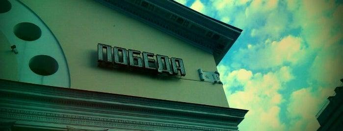 Победа is one of Московские кинотеатры | Moscow Cinema.