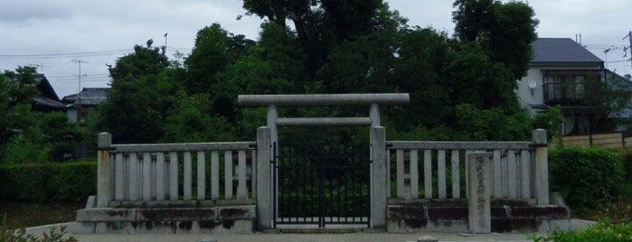 陽成天皇 神樂岡東陵 is one of 天皇陵.