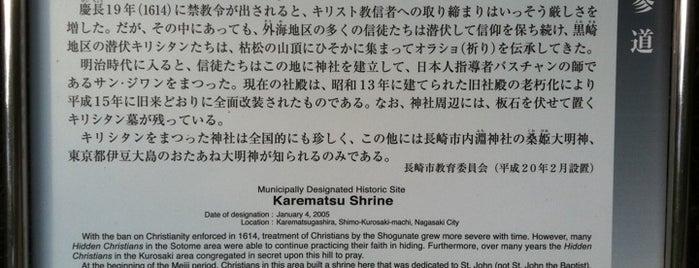 枯松神社 is one of 氣になる.