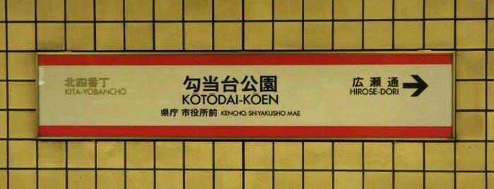 Kotodai-koen Station (N08) is one of My Sendai.