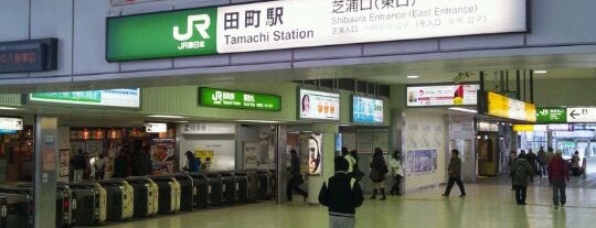 JR 山手線 田町駅 is one of JR線の駅.