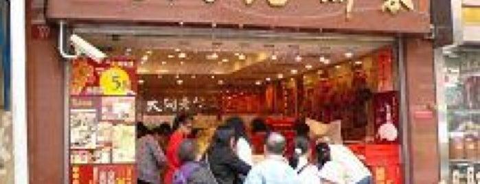 Tai Tung Bakery 大同老餅家 is one of 人間製作「飲食男女」食肆。.