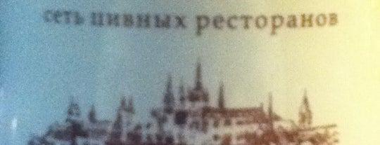 Гамбринус is one of Пиво/Beer in Moscow.