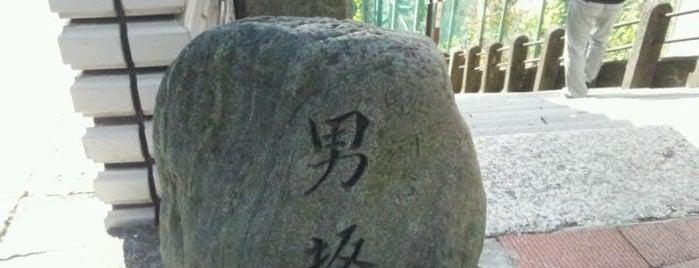 男坂 is one of 坂道.