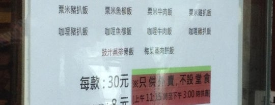 Sun King Yuen Curry Restaurant 新景園咖哩小廚 is one of Eats   Hong Kong.