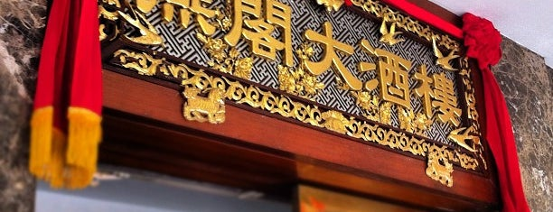 Yan Palace Restaurant 燕阁大酒楼 is one of Hole-in-the-Wall finds by ian thomtori.