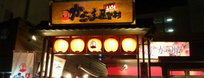 かごっまふるさと屋台村 is one of Kagoshima.