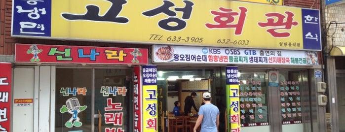 고성회관 is one of 한국인이 사랑하는 오래된 한식당 100선.